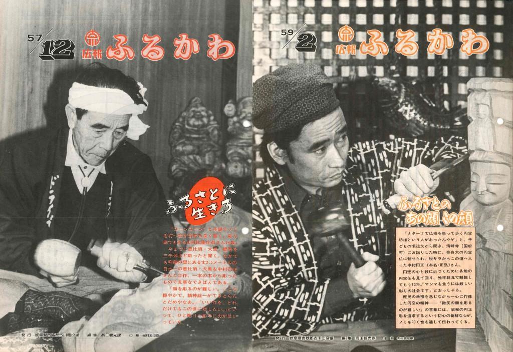 Left: Satobee-san. Right: Ensho-san.